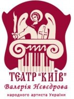 cropped-logo-teatr-kyiv_6_new-3_14852029341