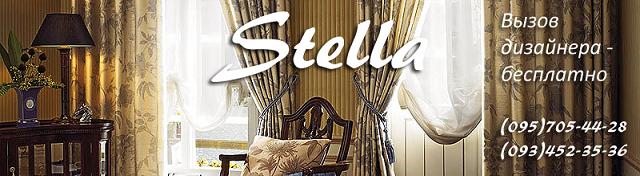 Салон Stella, фото-1