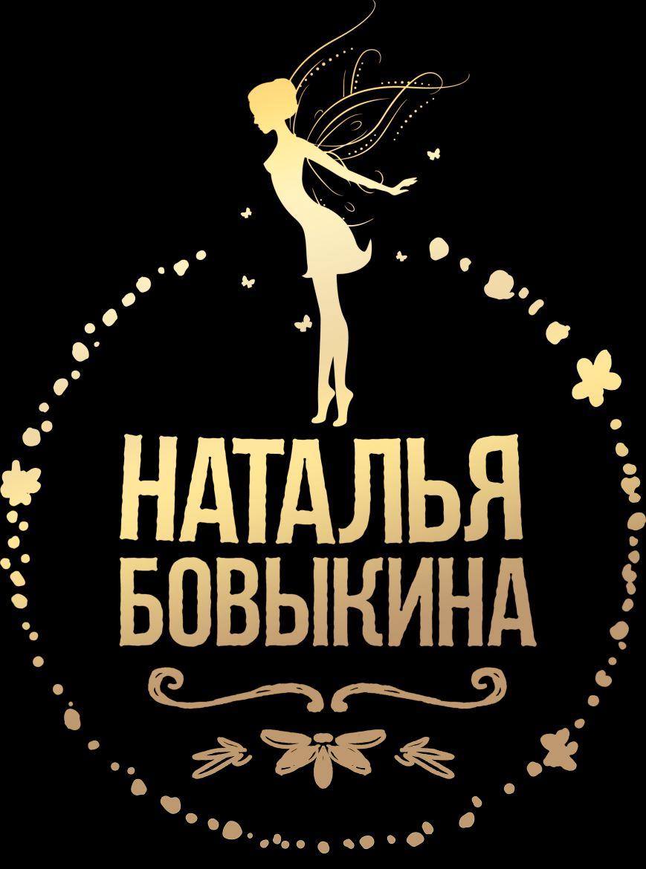 Логотип Бовыкина  Наталья золото