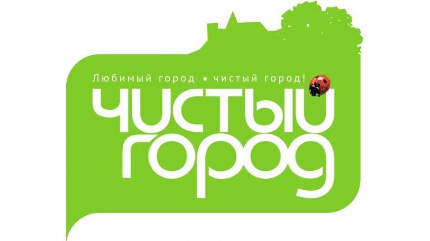 лого чистый город