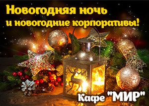 kafe_mir_300x214(2)