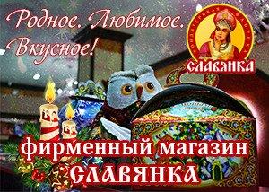 slavynocka_300x214(1)