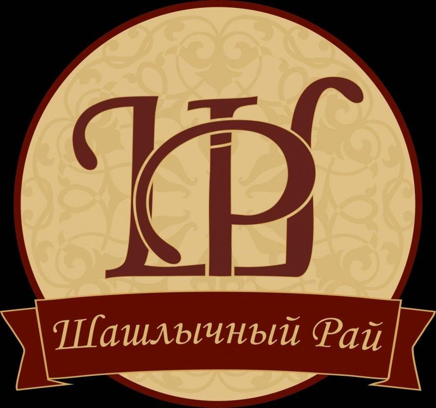 Лого шашлычный рай