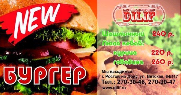бургер дилиф