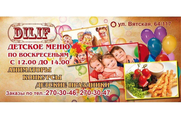 дилиф детский праздник