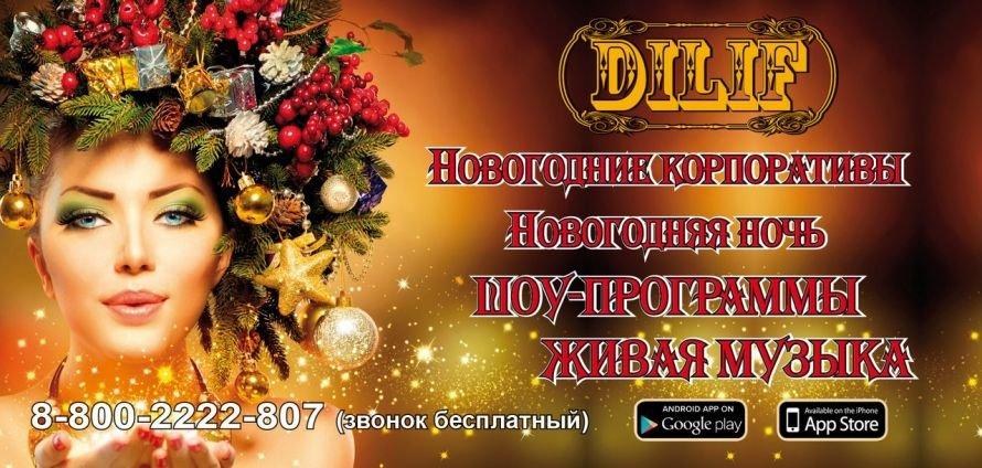 Дилиф новый год