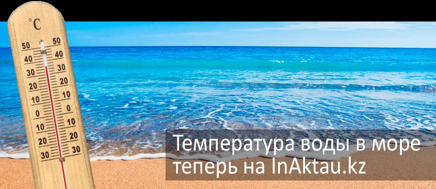 Температура воды в море Актау