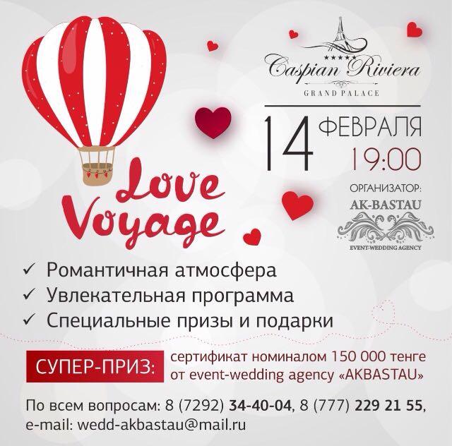 Ак бастау в Актау. Love voyage!