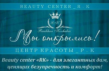 14 февраля салон красоты