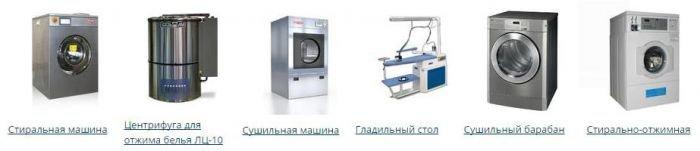 professionalnoe-prachechnoe-oborudovanie (1)