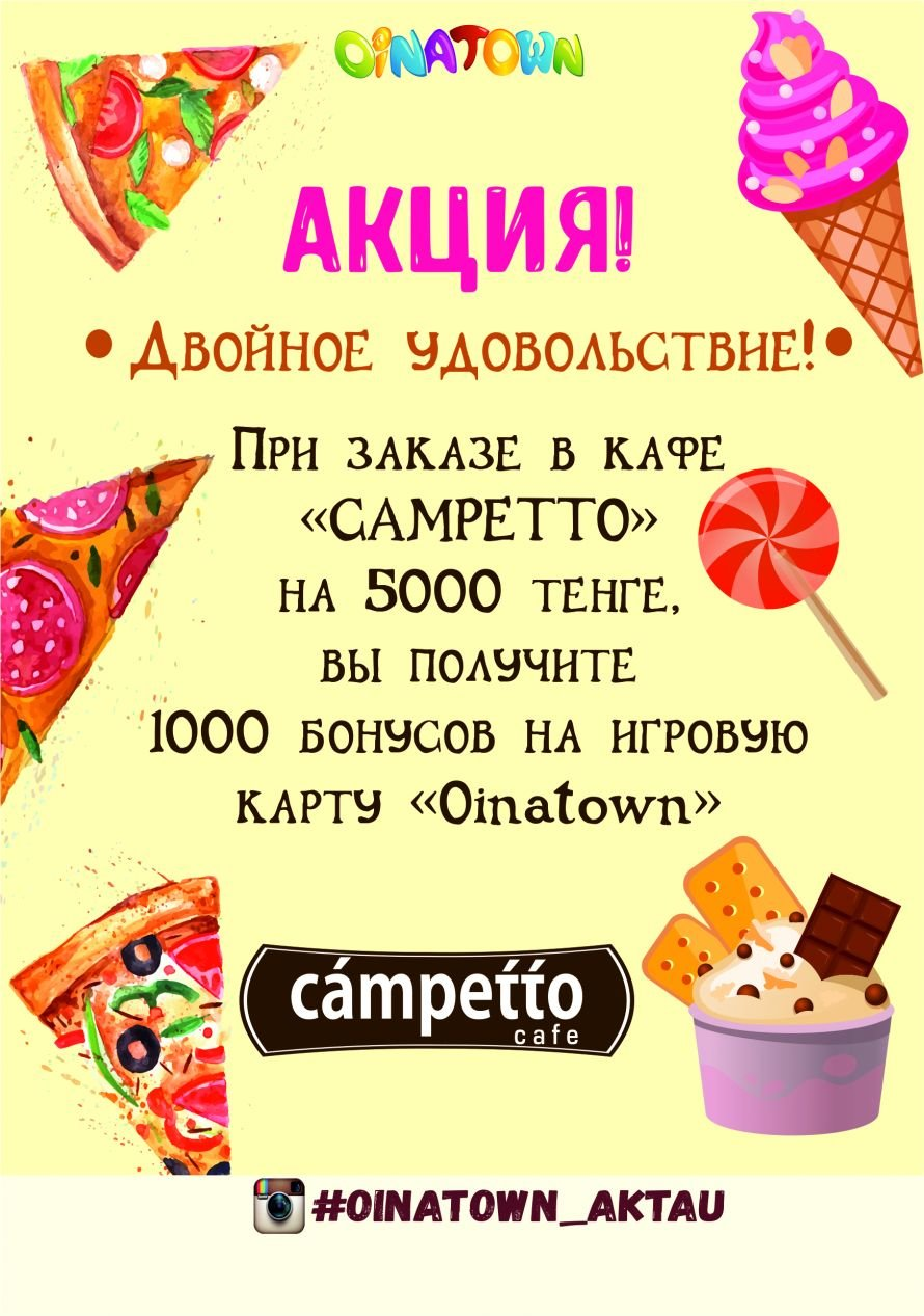САМПЕТТО А5