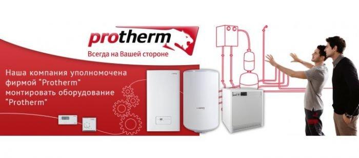 Сайт Proterm-725x320