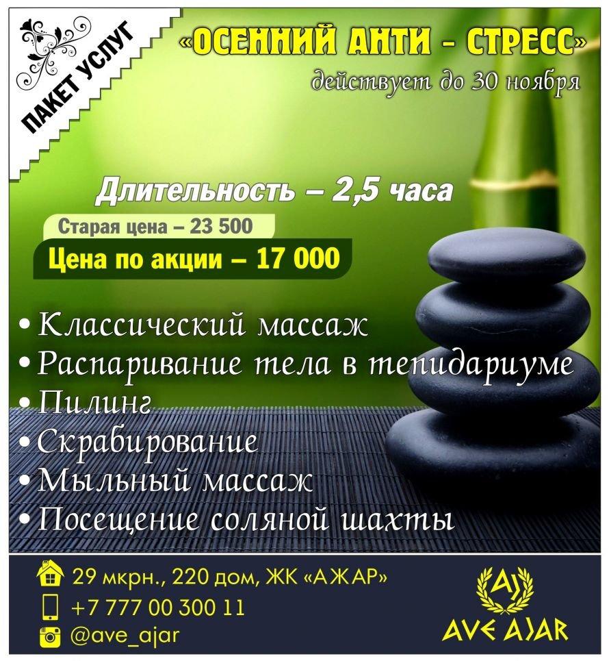 ПАКЕТ+УСЛУГ_6+(2)