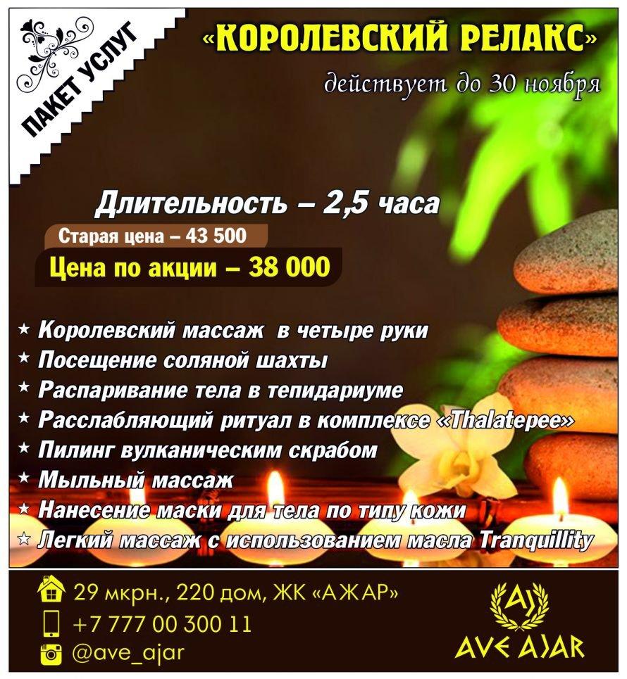 ПАКЕТ+УСЛУГ_7+(2)
