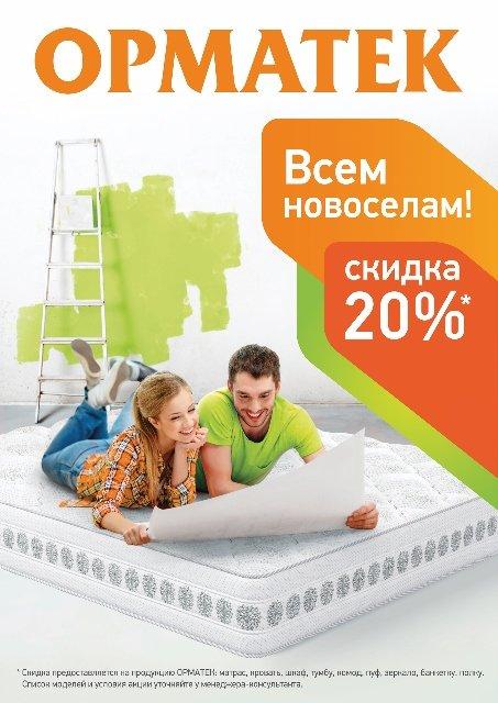 poster_NOVOSELAM_A4_RGB-2 (453x640)