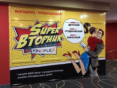 акции от Киноплекса Актау