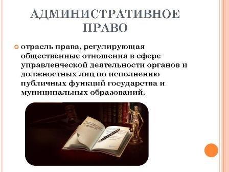 Adm.pravo_slaid2