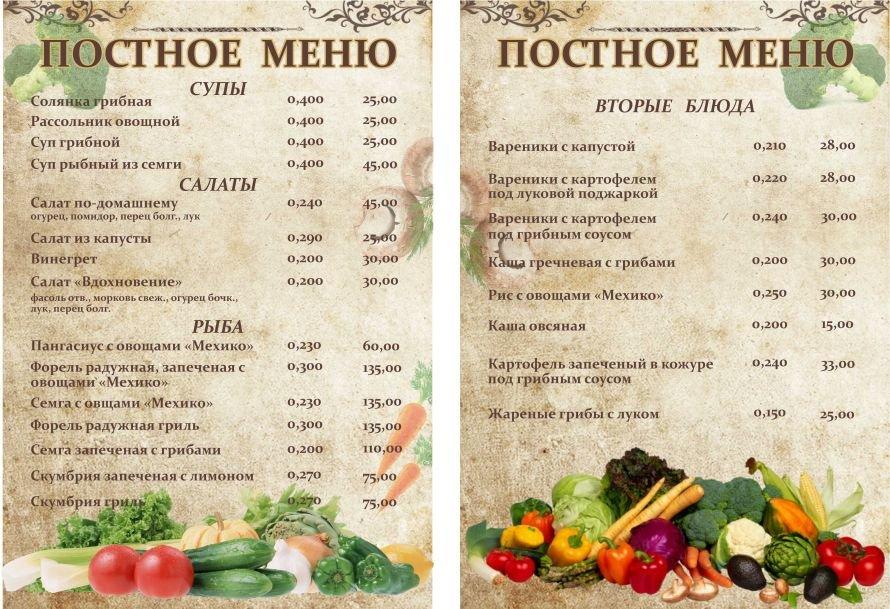 Постное меню