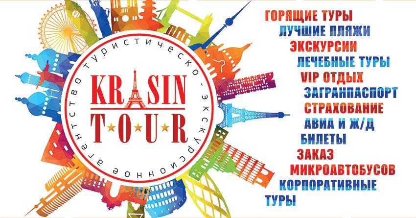 210 х 110 Krasin_Tour_front_preview