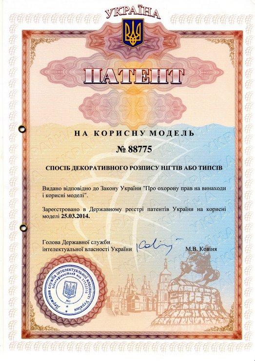 Патент 88775-5241