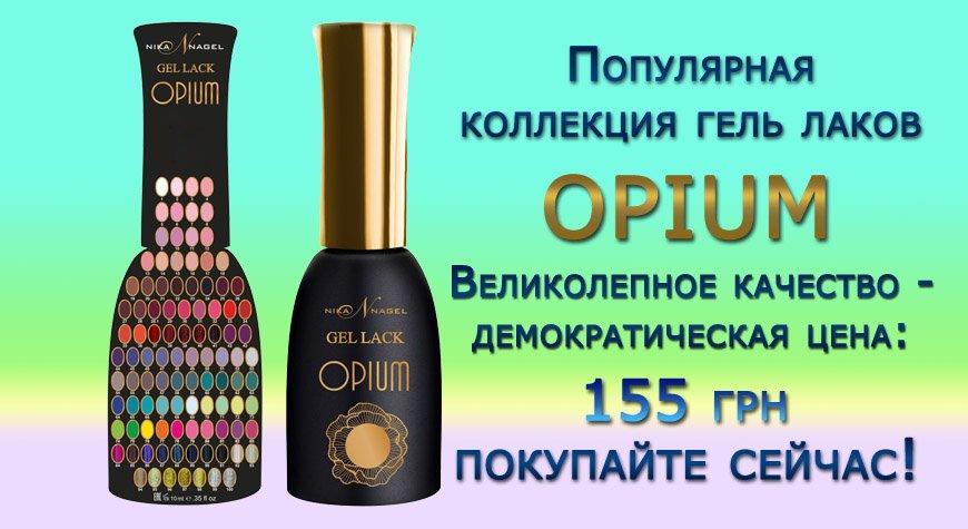 2_Опиум Слайдер