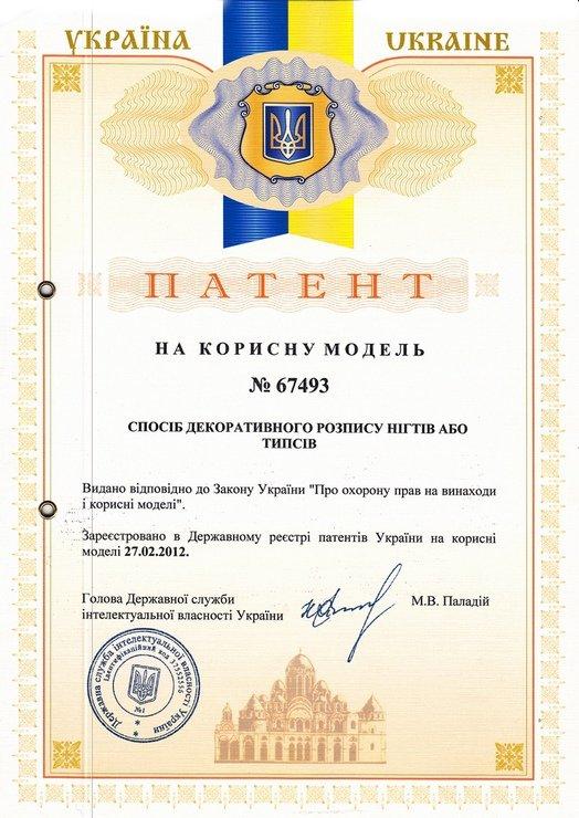 Патент  67493-5241