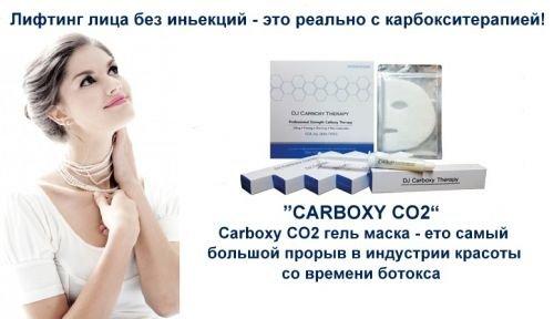 Безинъекционная карбокситерапия Кривой Рог