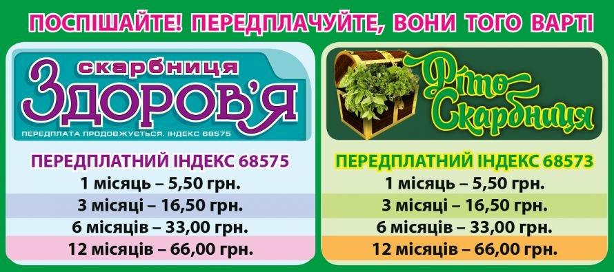 Скарбниця здоров'я / Сокровищница здоровья, магазин фитопрепаратов