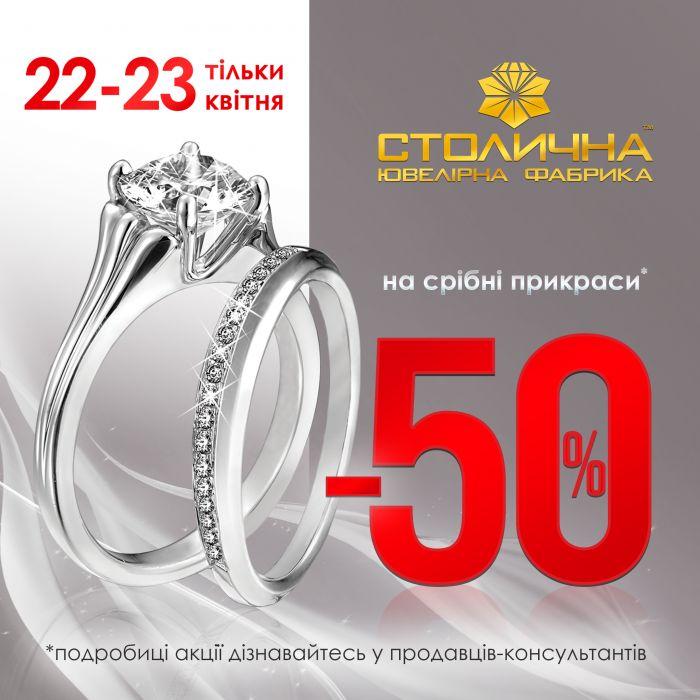 -80 на срібло2