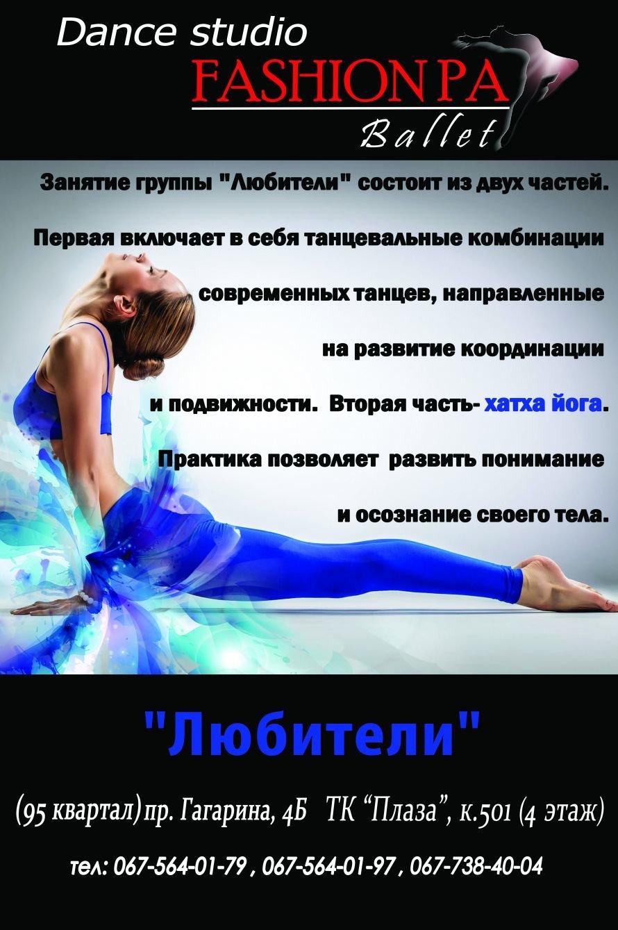 хатха йога 2016-3010