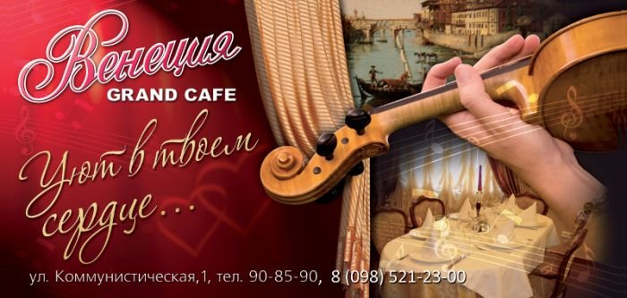 fl_veneciya_cafe_face