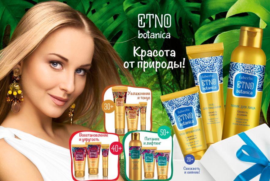 Etno-botanica-7-2015-1shag-faberlic