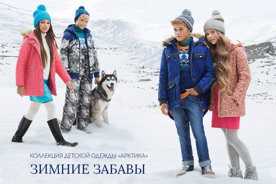 odezhda-arktika-faberlik
