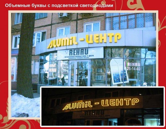 Алюмил Центр