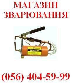 АКТС-1300