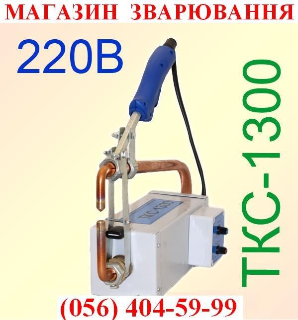 ТКС 1300