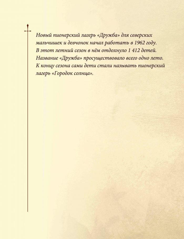 Открытки_2__Страница_18