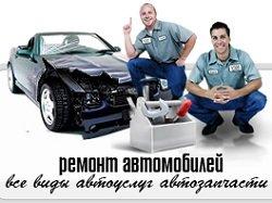 ремонт-авто