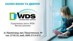 wds_salon1329726147
