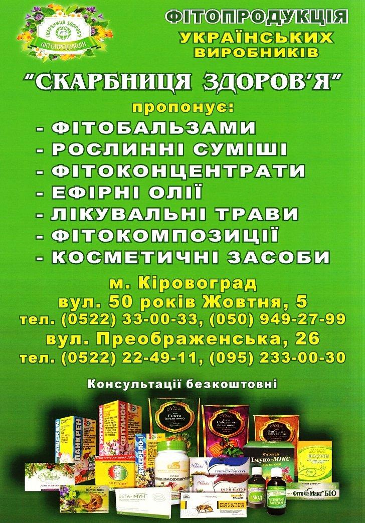 реклама Кіровоград001