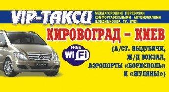 vip-taksi_142977373232