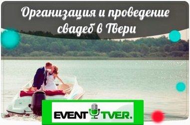 event tver