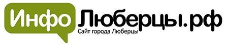 лого_Инфолюберцы
