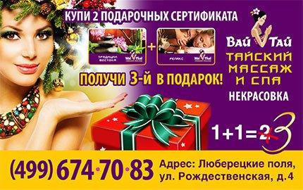 New_Year_3thPC_v_Podarok