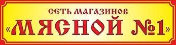 мясной логотип мал