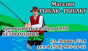 рыбак 2