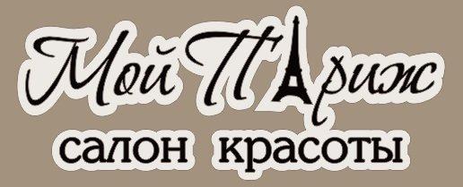 лого мой париж
