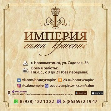 империя лого