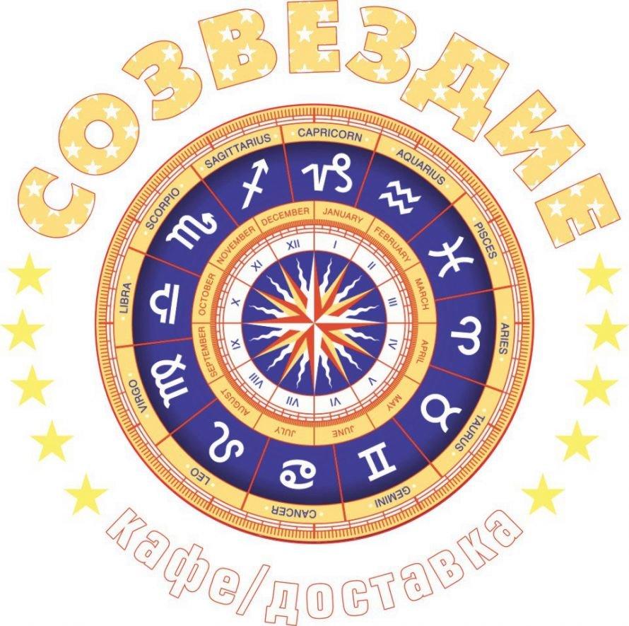 логотип созвездие