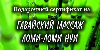 056_Tvoi_Massag